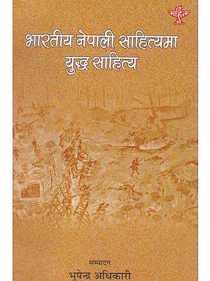 भारतीय नेपाली साहित्यमा युद्ध साहित्य- Bharatiya Nepali Sahityama Yudh Sahitya (Nepali)