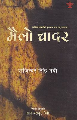 मैलो चादर- Mailo Chadar (Award Winning Urdu Novel in Nepali)