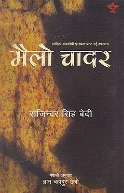 मैलो चादर- Mailo Chadar (Nepali)