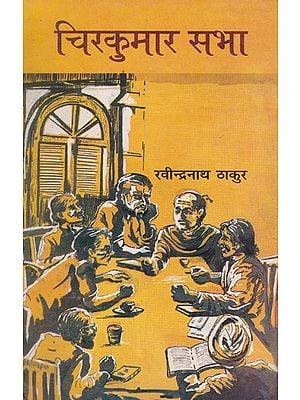 चिरकुमार सभा- Chirakumar Sabha (Nepali)