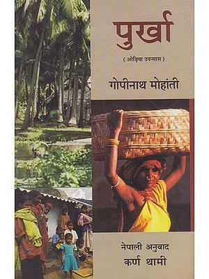पुर्खा- Purkha (Nepali)