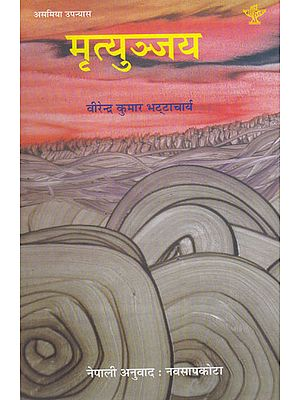 मृत्युञ्जय- Mrityunjay (Nepali)