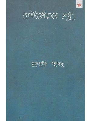 Genjikonvarar Sadhu (Assamese)