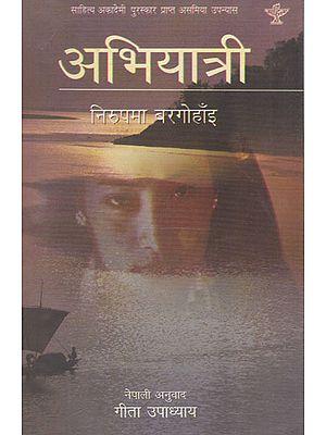 अभियात्री- Abhiyatri (Nepali)
