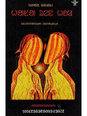 Hasa Ren Hor: Novel (Santali)