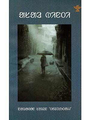 Asharh Binti: (A Collection of Santali Poems)