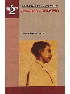 Panchanan Marandi: A Monograph in Santali