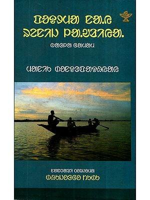 Padma Nai Renij Lawria: Novel (Santali)