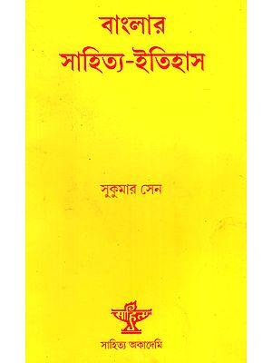 Banglar Sahitya-Itihas (A History of Bengali Literature) - Bengali