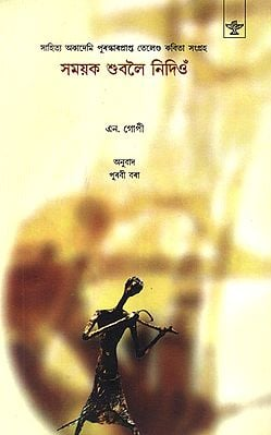 Samayak Subaloi Nidion: Poetry (Bengali)