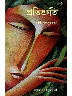 Pratisruti: Novel (Bengali)