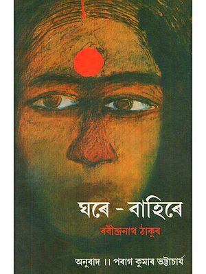 Ghare-Bahire: Novel (Bengali)