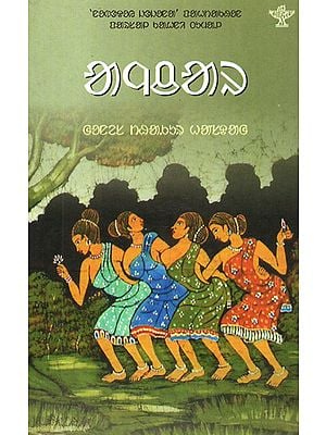 Aanchar: A Collection of Short Stories (Santali)