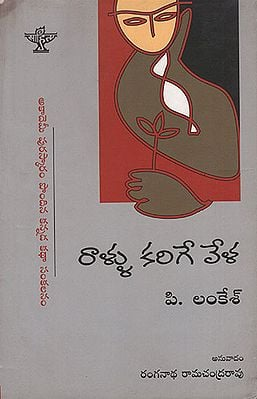 Rallu Kargie Vela (Telugu)
