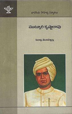 Muntunri Krishna Rao (Telugu)