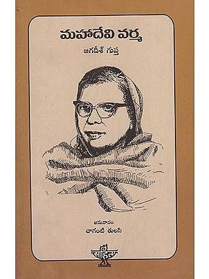 Mahadevi Varma (Telugu)
