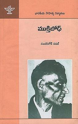 Muktibodh (Telugu)