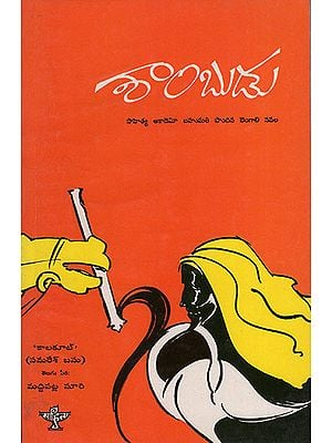 Shambudu (Telugu)