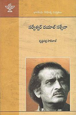 Sarweshwar Dayal Saxena (Telugu)