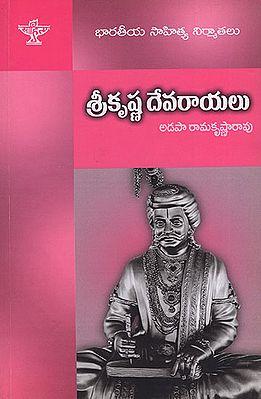 Sri Krishna Devarayalu (Telugu)