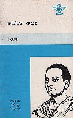 Rangeya Raghav (Telugu)