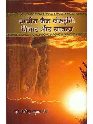 प्राचीन जैन संस्कृतिः विचार और सातत्य - Ancient Jain Culture: Ideas and Continuity