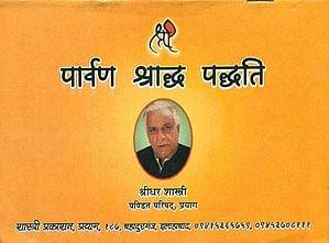 पार्वण श्राद्ध पद्धति - Parvana Shraddha Paddhati