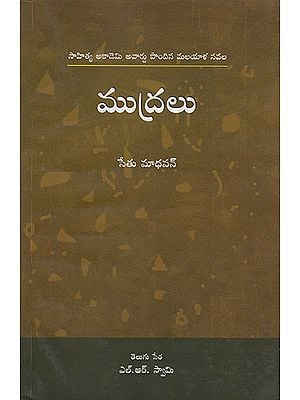 Mudralu (Telugu)