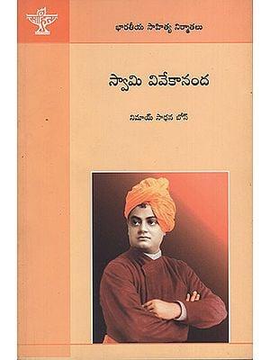 Swami Vivekanada (Telugu)