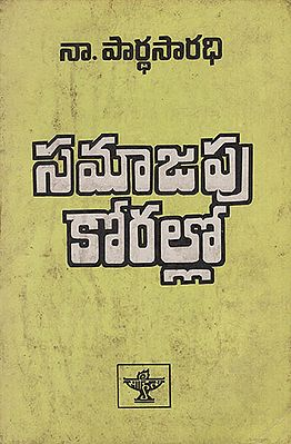 Samajapu Korallo : An Old and Rare Book (Telugu)