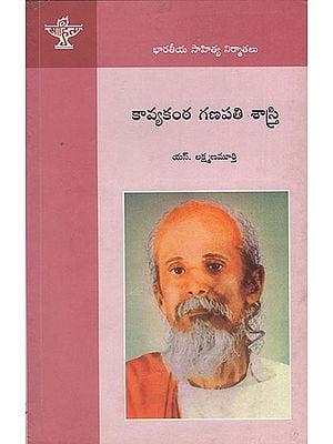 Kavyakanta Ganpati Sastry (Telugu)