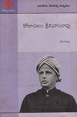 Kolachalam Srinivasa Rao (Telugu)