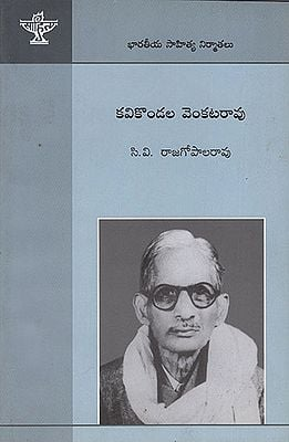 Kavikondala Venkatrao (Telugu)