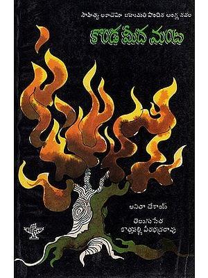 Konda Meeda Manta (Telugu)