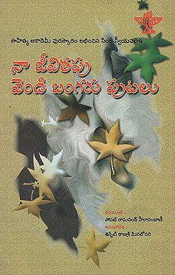 Naa Jeevitapu Vendi Bangaru Putalu (Telugu)