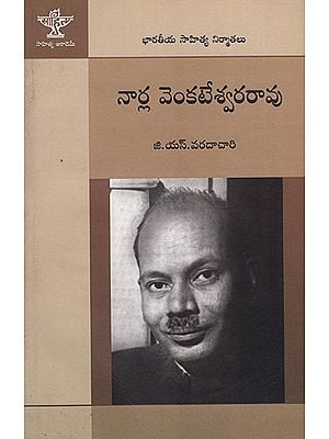 Narla Venkateshwara Rao (Telugu)