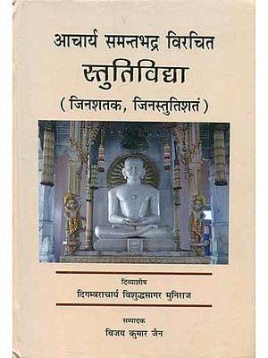 स्तुतिविद्या - Stuti Vidya