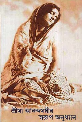Shrima Anandmayee Swarupa Anudhyan (Bengali)