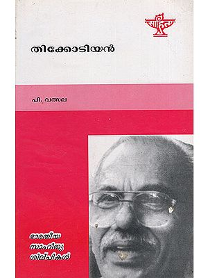 Thikkodiyan (Malayalam)