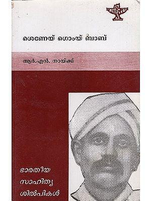 Shenoi Goembab (Malayalam)