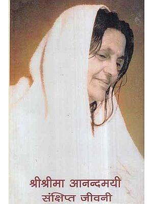 श्रीश्रीमा आनन्दमयी संक्षिप्त जीवनी - Shri Shri Maa Anandmayee (A Brief Life Story)