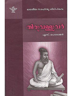 Tiruvalluvar (Malayalam)