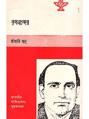 Krishan Chander: Biography (An Old and Rare Book in Bengali)