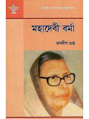 Mahadevi Verma: Biography (Bengali)
