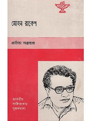 Mohan Rakesh: Biography (An Old and Rare Book in Bengali)