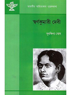 Swarnakumari Devi: A Monograph in Bengali