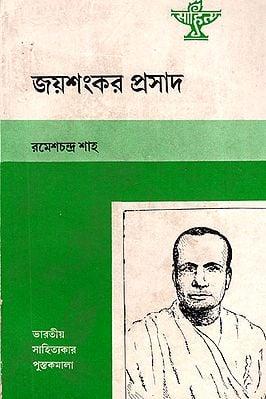 Jaishankar Prasad: Biography (An Old and Rare Book in Bengali)