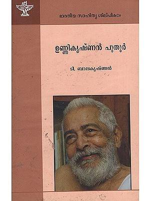 Unnikrishna Puttur (Malayalam)