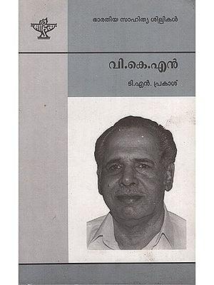 V.K.N (Malayalam)