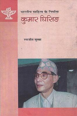 कुमार घिसिङ- Kumar Ghisihing (Nepali)